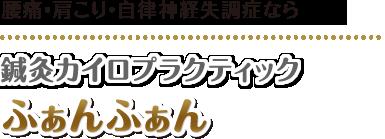 【板橋区上板橋の整体】ふぁんふぁん:ホーム