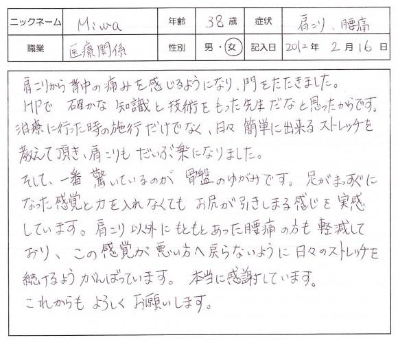Miwaさんの感想文