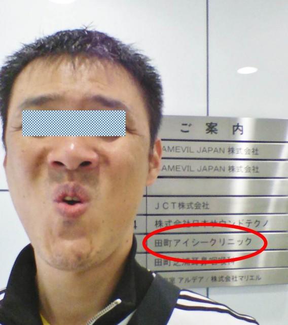 田町アイシークリニック