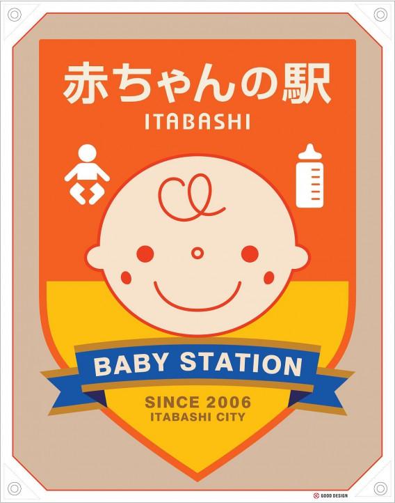 赤ちゃん駅