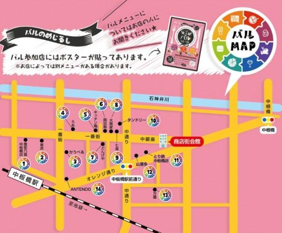 なかいたバル地図