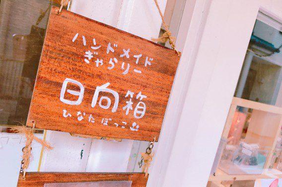 【上板橋の手作り雑貨屋さん】プレゼントで悩んだら🎁ハンドメイドぎゃらりー日向箱(ひなたぼっこ)