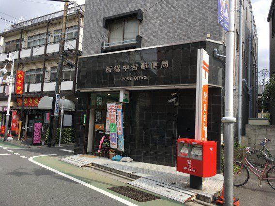 【板橋中台郵便局は駐車場付き】ATMは土日祝も夜8時まで!