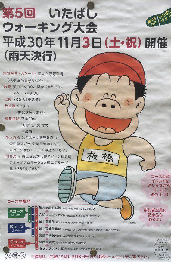【秋の健康イベント】第5回いたばしウォーキング大会