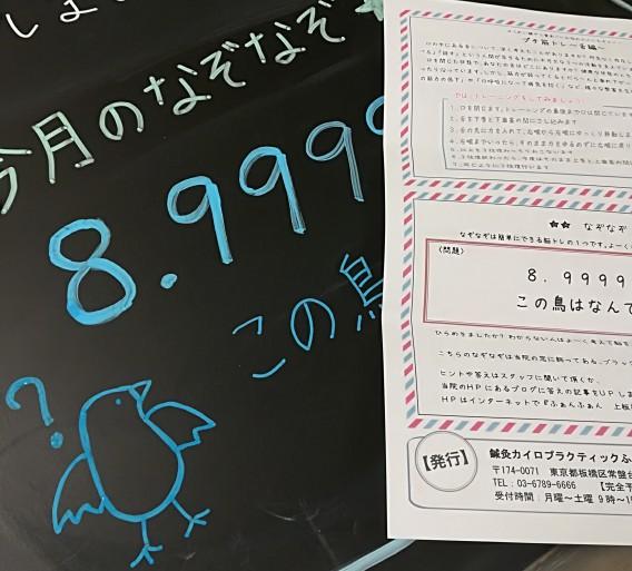 【なぞなぞ脳トレ】8.99999・・・