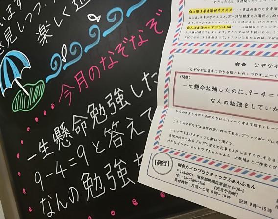 【なぞなぞ脳トレ】9-4=9?