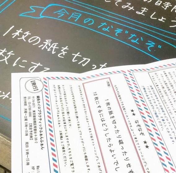 【なぞなぞ脳トレ】1枚の紙を10枚に?!